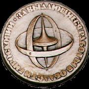 Медаль премии имени Н.Н. Острякова