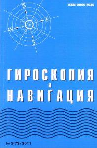 Cover of the Giroskopiya i Navigatsiya journal