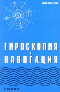 Cover of Giroskopiya i Navigatsiya (in Russian)
